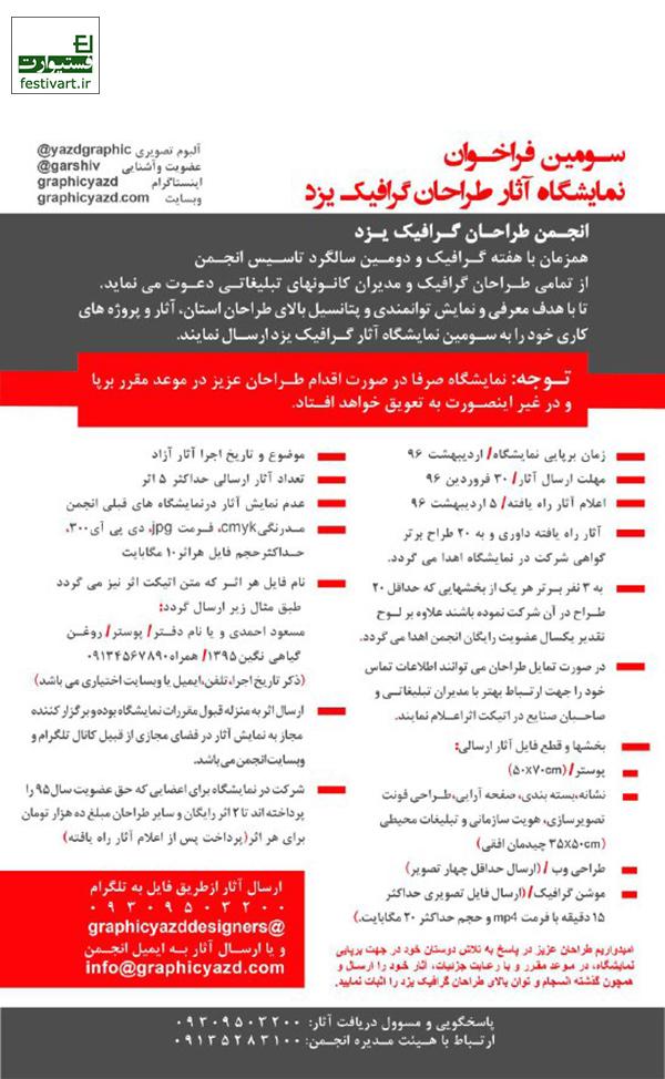 فراخوان سومین نمایشگاه آثار طراحان گرافیک یزد