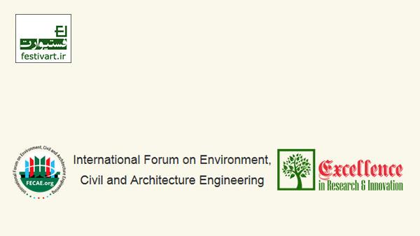 فراخوان سومین همایش بین المللی پژوهش و نوآوری در محیط زیست، مهندسی عمران و معماری