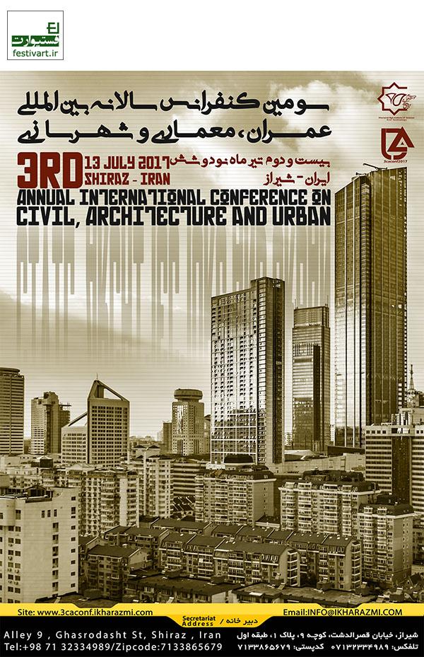 فراخوان سومین کنفرانس سالانه بین المللی عمران،معماری و شهرسازی