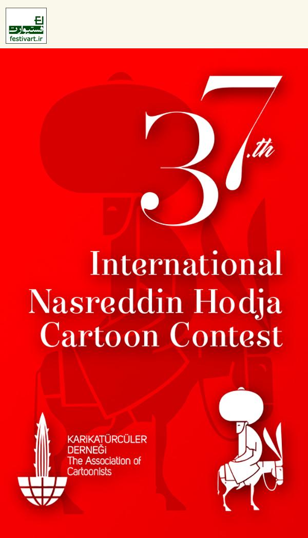فراخوان سی و هفتمین جشنواره بین المللی کارتون نصرالدین حجا ترکیه