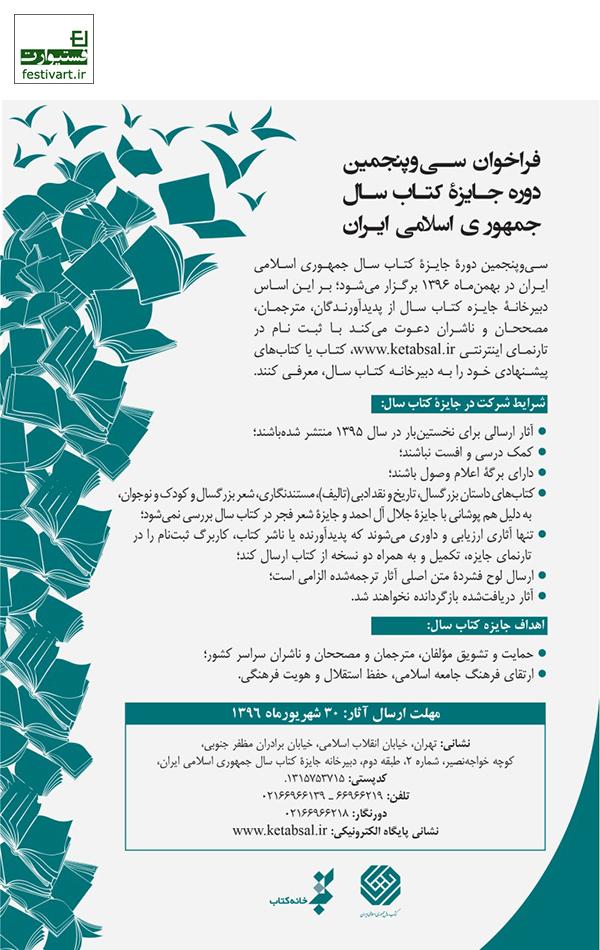 فراخوان سی و پنجمین دوره جایزه کتاب سال جمهوری اسلامی ایران