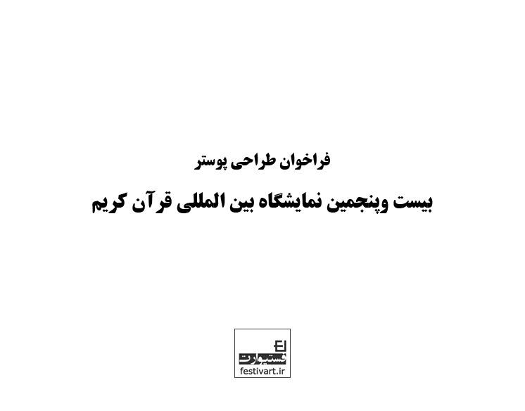 فراخوان طراحی پوستر بیست وپنجمین نمایشگاه بین المللی قرآن کریم