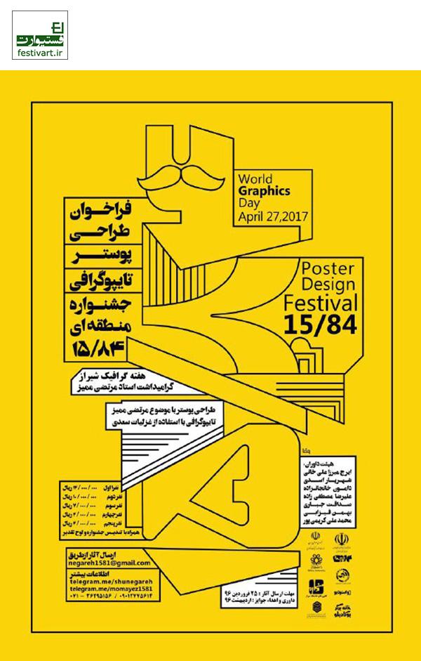فراخوان طراحی پوستر و تایپوگرافی جشنواره منطقه ای ۱۵/۸۴