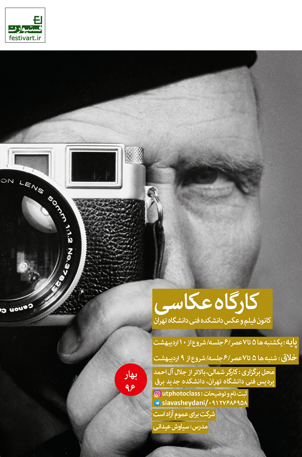 فراخوان کارگاه عکاسی در دانشگاه تهران