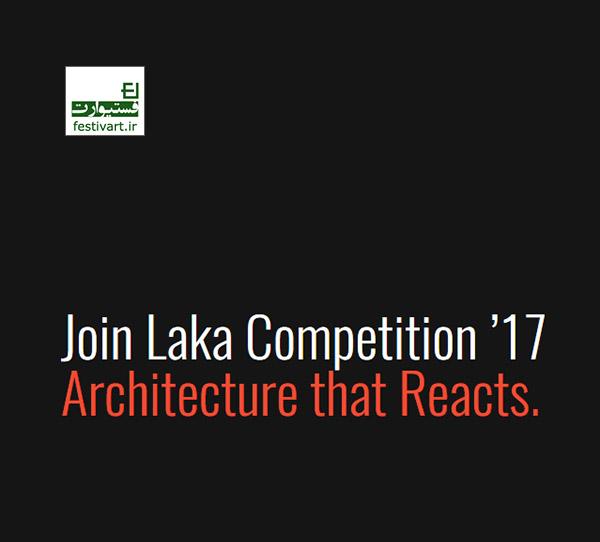 فراخوان مسابقه بین المللی معماری LAKA سال ۲۰۱۷