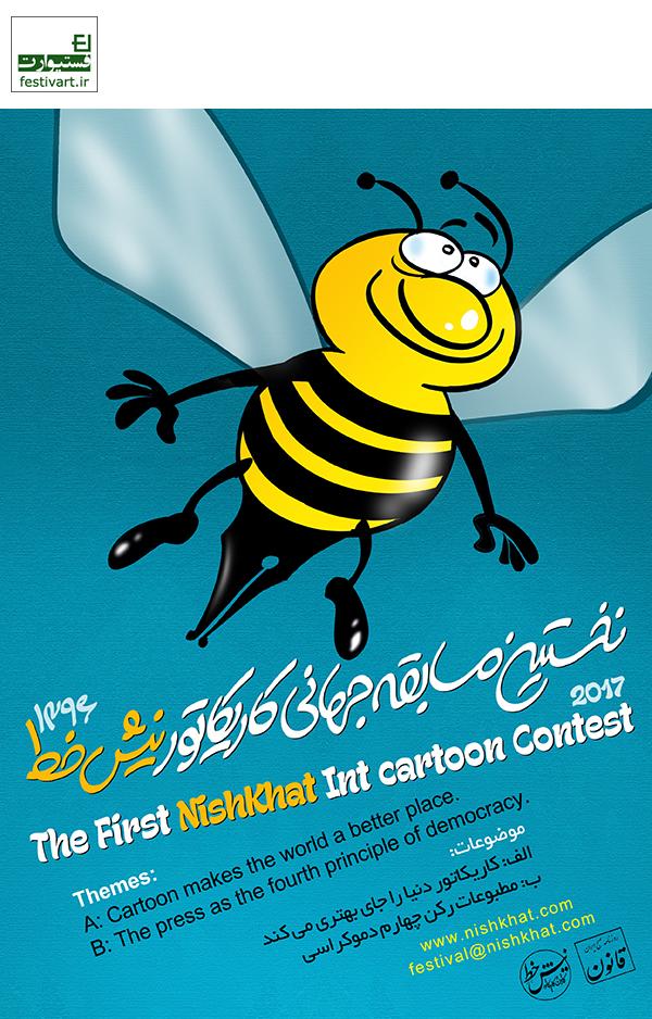 فراخوان نخستین مسابقه جهانی کارتون نیش خط سال ۱۳۹۶