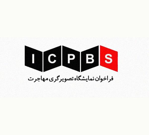 فراخوان نمایشگاه تصویرگری مهاجرت مرکز بینالمللی کتابهای تصویری (ICPBS) دانشگاه Worcester