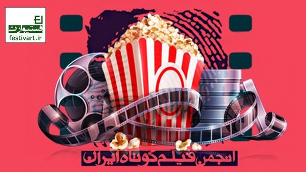 فراخوان هشتمین جشن مستقل فیلم کوتاه انجمن فیلم کوتاه ایران