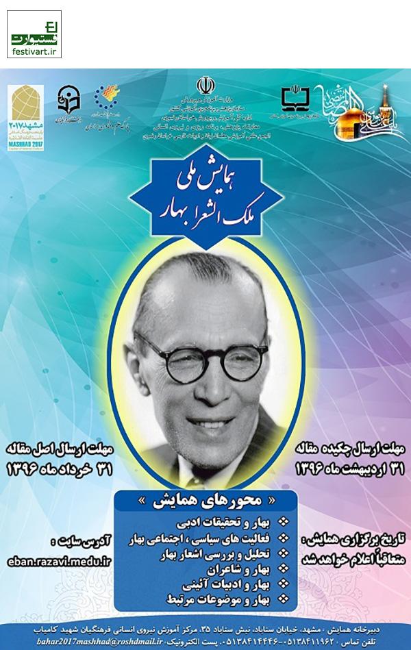 فراخوان همایش ملی ملک الشعراء بهار