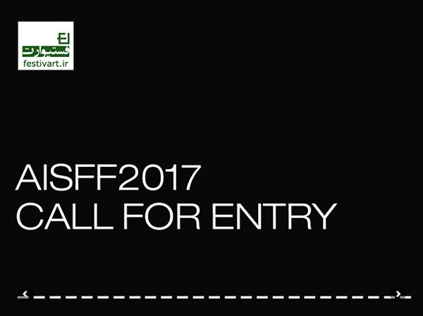 فراخوان پانزدهمین جشنواره بین المللی فیلم کوتاه «آسیانا» سال ۲۰۱۷