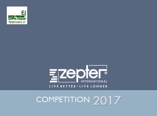 فراخوان چهاردهمین جشنواره بین المللی طراحی Zepter سال ۲۰۱۷