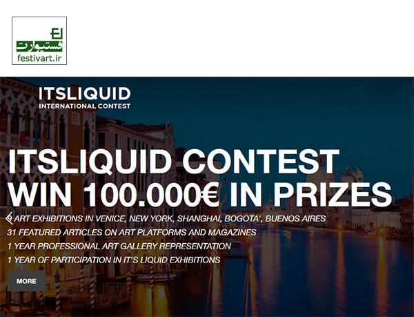 فراخوان چهارمین دوره مسابقات بین المللی طراحی ITSLIQUID 2017 ونیز