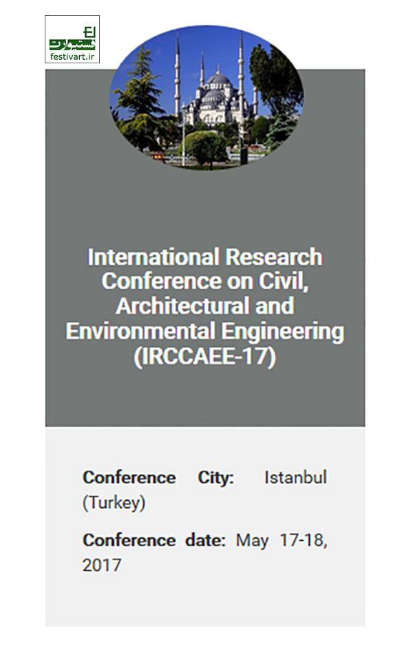 فراخوان کنفرانس بین المللی پژوهش در شهرسازی، معماری و مهندسی محیط زیست ۲۰۱۷