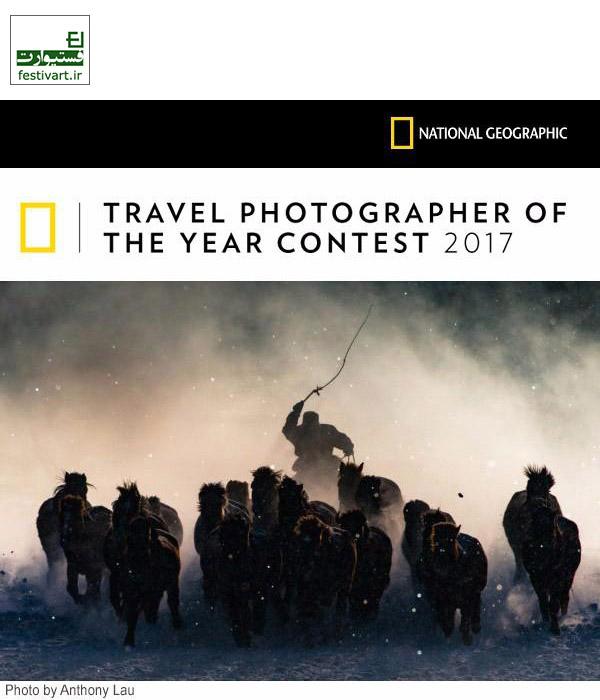 محرومیت عکاسان ایرانی از مسابقه عکاس سفر سال ۲۰۱۷ نشنال جئوگرافی