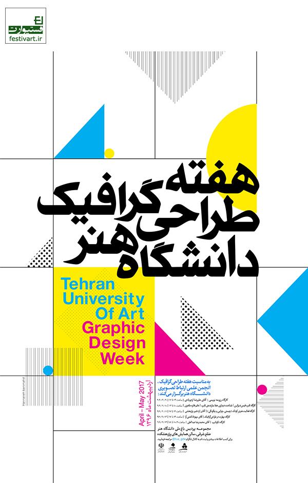 هفته طراحی گرافیک دانشگاه هنر