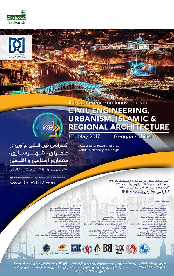 فراخوان کنفرانس بین المللی نوآوری در عمران، شهرسازی، معماری اسلامی و اقلیمی