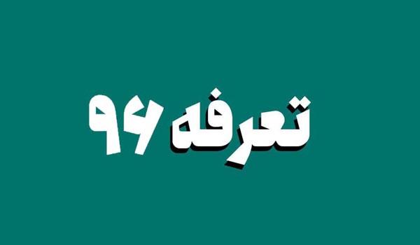 تعرفه رسمی سال ۹۶ طراحان گرافیک ایران