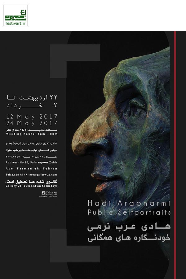نمایشگاه مجسمه «خودنگاره های همگانی»