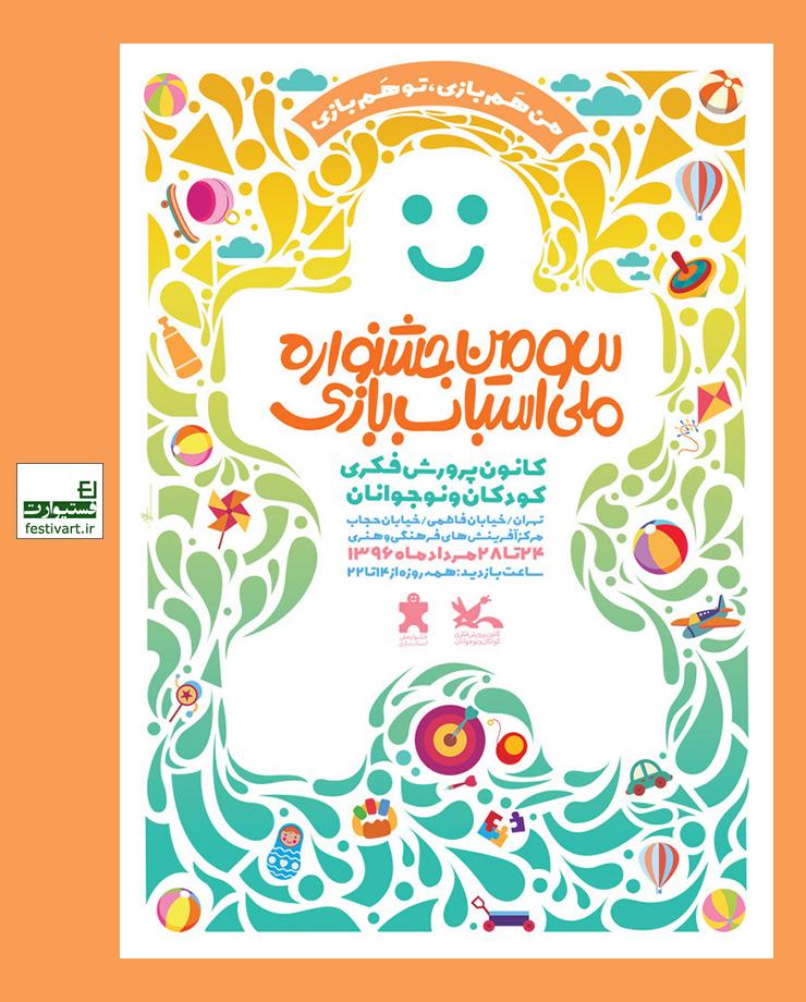 فراخوان سومین جشنواره و نمایشگاه ملی اسباببازی