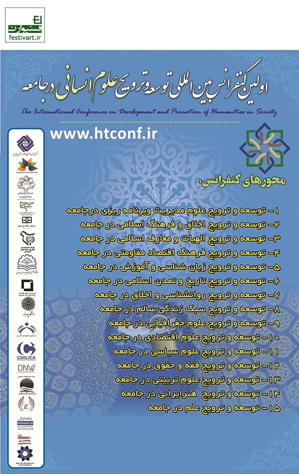 فراخوان اولین کنفرانس بین المللی توسعه و ترویج علوم انسانی در جامعه