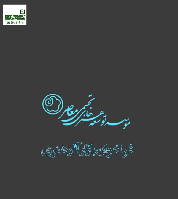 فراخوان بازار آثار هنری مؤسسه توسعه هنرهای تجسمی معاصر سال ۱۳۹۶