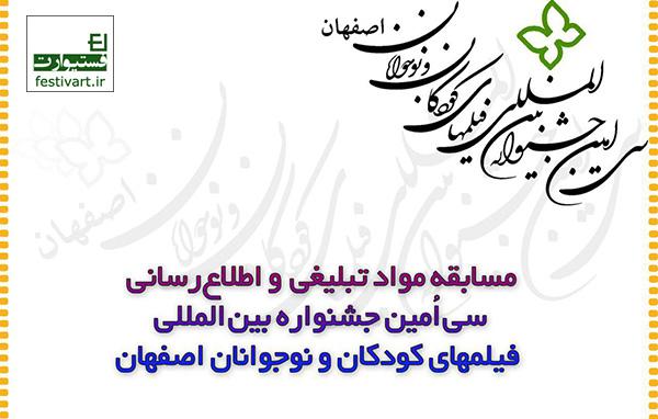 فراخوان بخش اقلام تبلیغی و اطلاع رسانی سیامین جشنواره بینالمللی فیلمهای کودکان و نوجوانان اصفهان