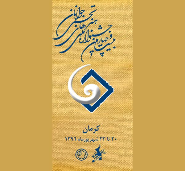 فراخوان بیست و چهارمین جشنواره ملی هنرهای تجسمی جوانان