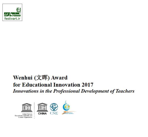 فراخوان جایزه ونهویی در زمینه نوآوری آموزشی سال ۲۰۱۷