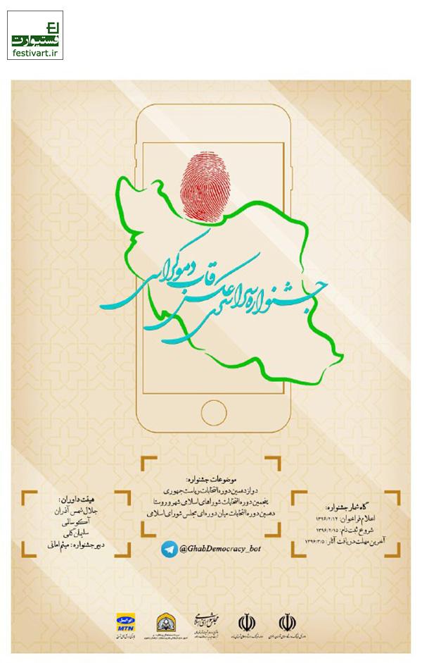 فراخوان جشنواره سراسری عکس قاب دموکراسی