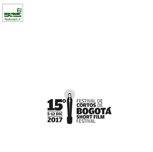 فراخوان جشنواره فیلم کوتاه «بوگاتا»ی کلمبیا سال ۲۰۱۷