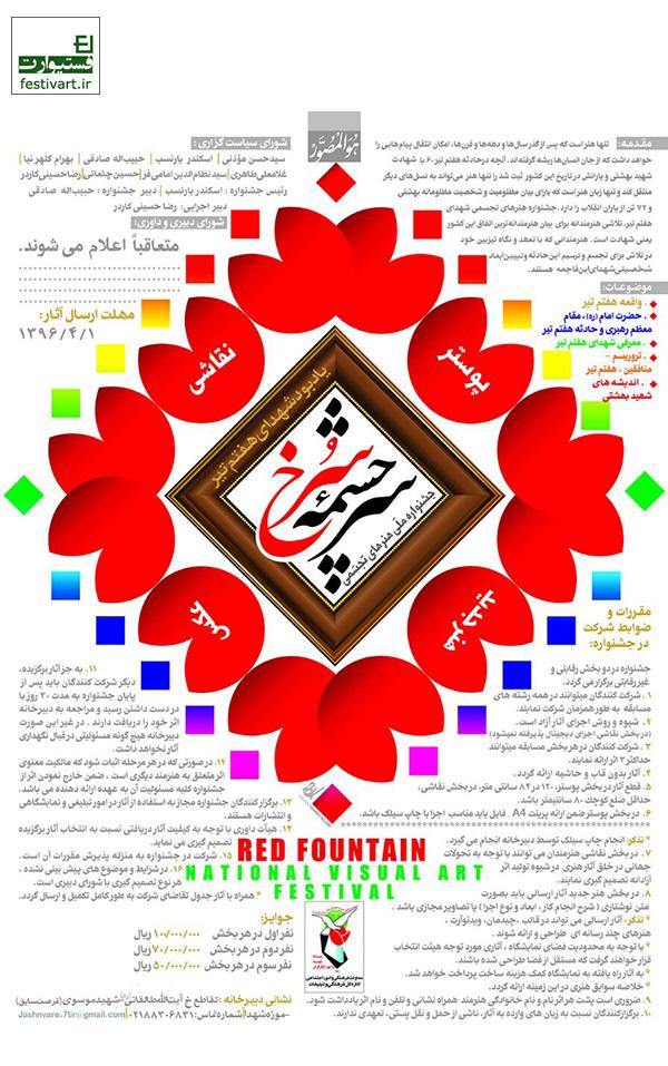 فراخوان جشنواره ملی هنرهای تجسمی سرچشمه سرخ