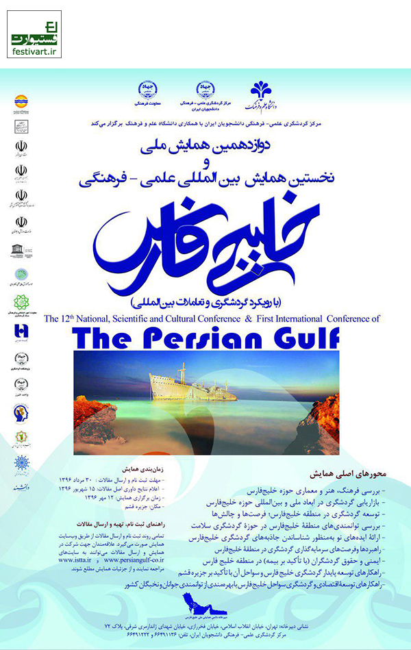 فراخوان دوازدهمین همایش ملی و نخستین همایش بین المللی علمی – فرهنگی خلیج فارس