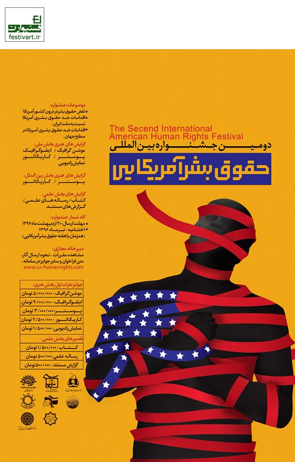 فراخوان دومین جشنواره بین المللی حقوق بشر آمریکایی