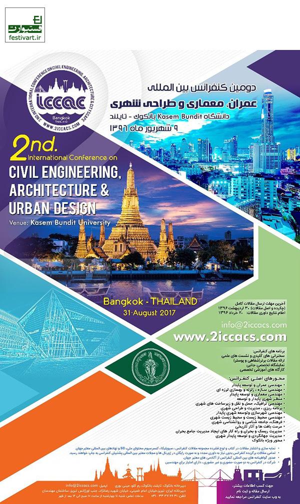 فراخوان دومین کنفرانس بین المللی عمران ، معماری و طراحی شهری