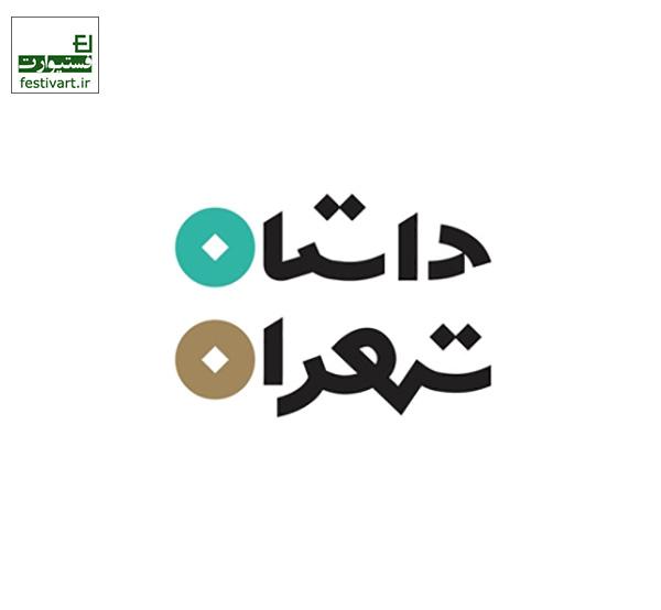 فراخوان سومین جایزه ادبی تهران