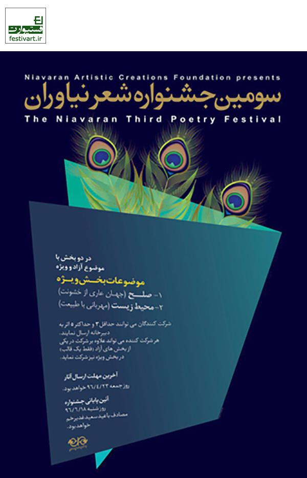 فراخوان سومین جشنواره ی شعر نیاوران