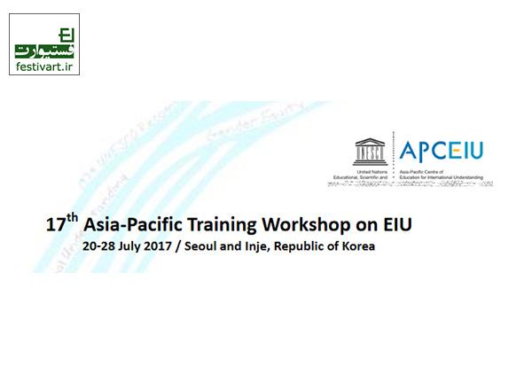فراخوان شرکت در هفدهمین کارگاه آموزشی آسیا اقیانوسیه درباره آموزش تفاهم بین الملل