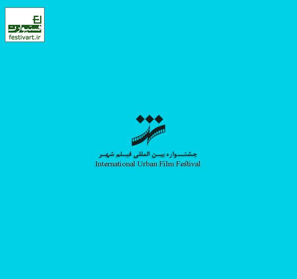 فراخوان ششمین جشنواره بینالمللی فیلم شهر