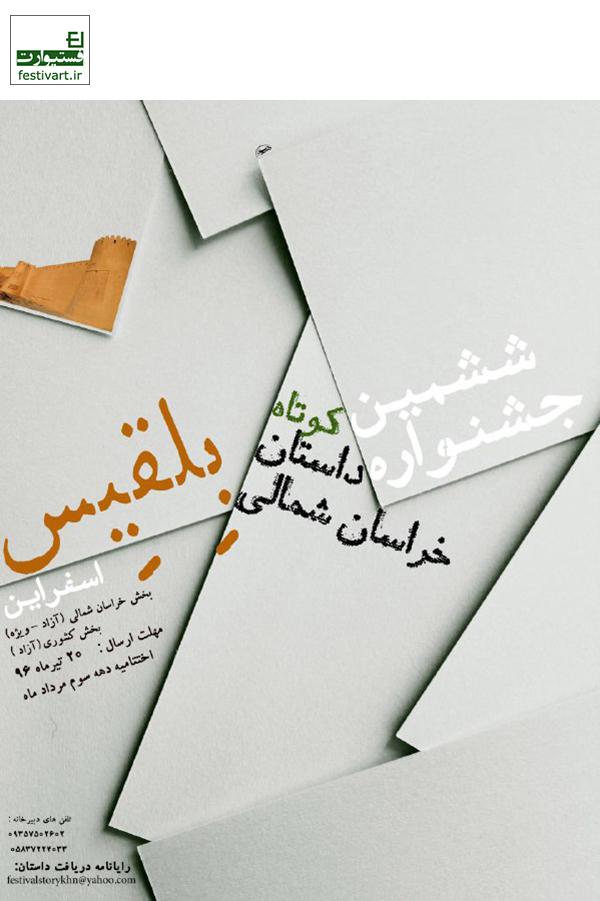 فراخوان ششمین جشنواره داستان کوتاه خراسان شمالی و کشوری (بلقیس)
