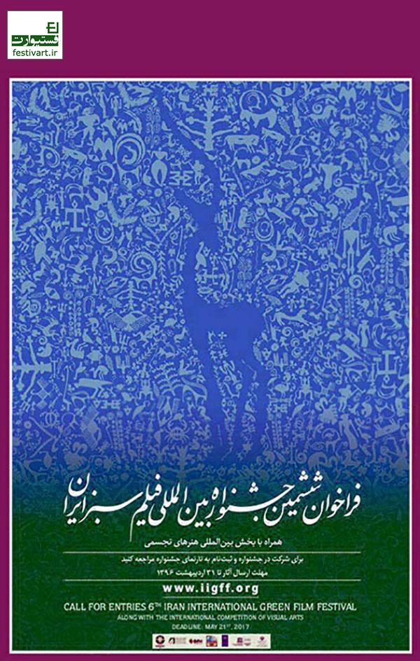 فراخوان ششمین دوره «جشنواره بینالمللی فیلم و هنرهای تجسمی سبز ایران»