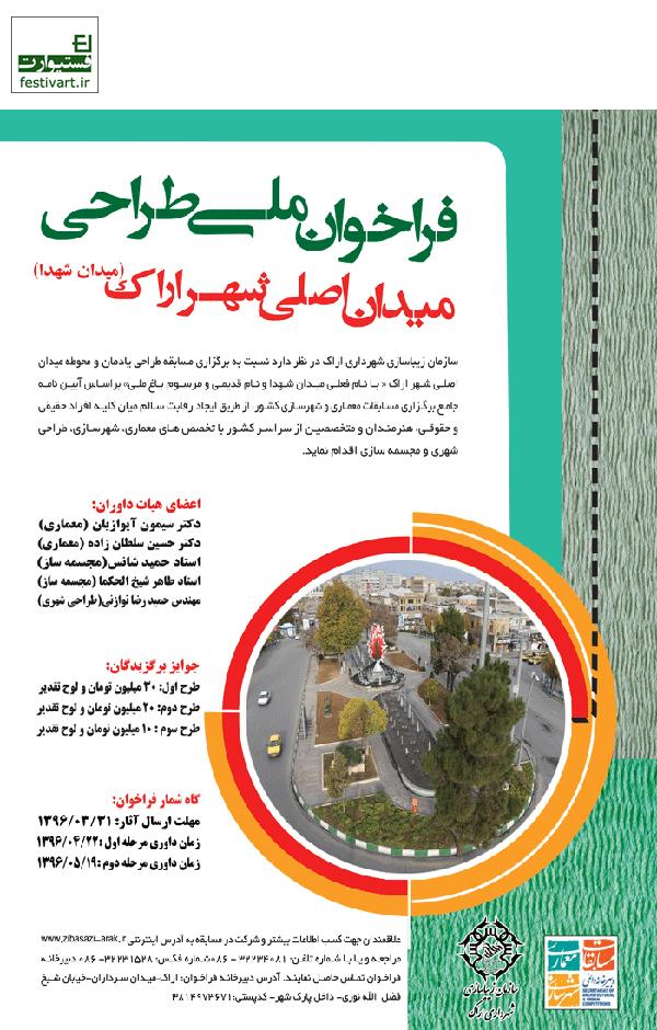 فراخوان ملی مسابقه طراحی یادمان و محوطه میدان اصلی شهر اراک