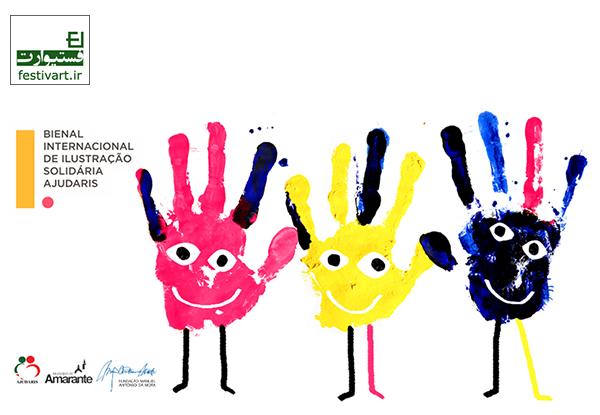 فراخوان مسابقه بینالمللی تصویرسازی پرتغال سال ۲۰۱۷