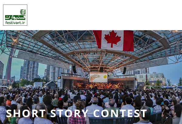 فراخوان شرکت در بخش مسابقۀ داستان کوتاه جشنوارۀ تیرگان ۲۰۱۷