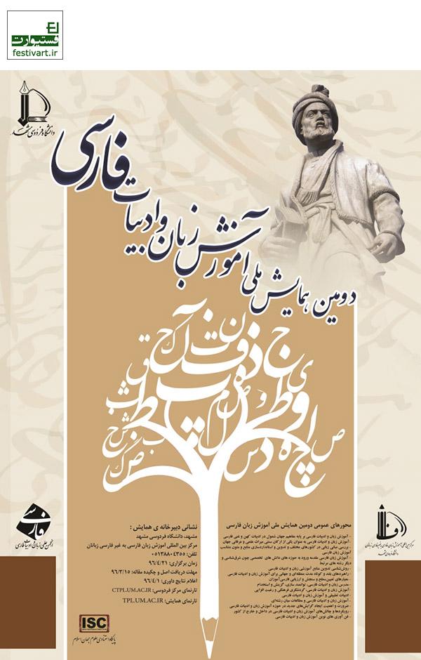 فراخوان مقاله دومین همایش ملی آموزش زبان و ادبیات فارسی