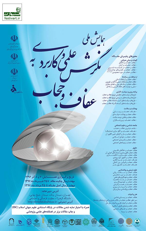 فراخوان مقاله همایش «نگرش علمی و کاربردی به عفاف و حجاب»