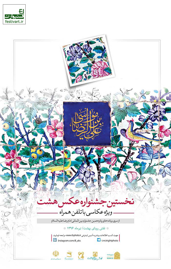 فراخوان نخستین جشنواره عکس هشت
