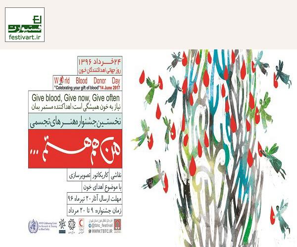 فراخوان نخستین جشنواره هنرهای تجسمی با موضوع اهدای خون