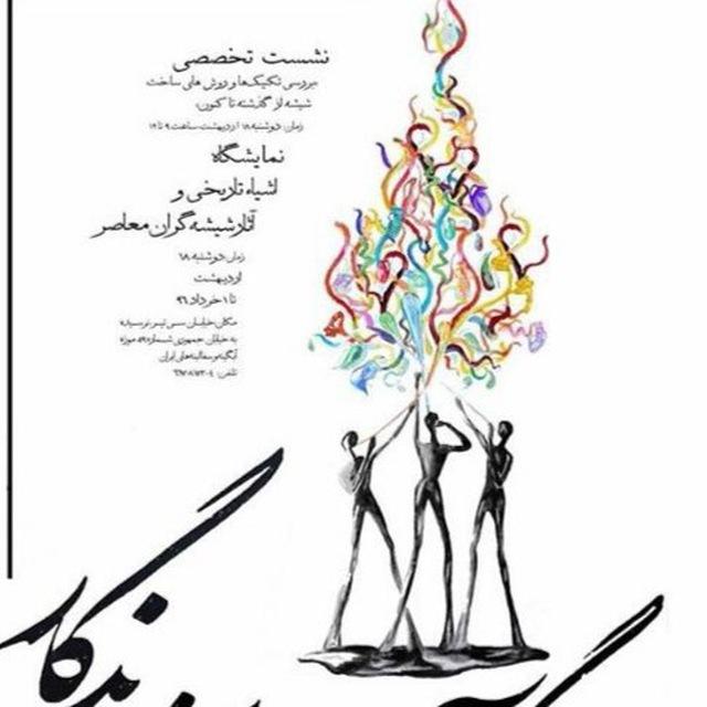کارگاه لمپ ورکینگ مدرس استاد هیاس حسینی