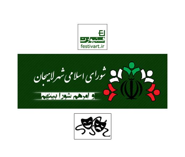فراخوان هشتمین جشنواره تئاتر خیابانی «شهروند» لاهیجان