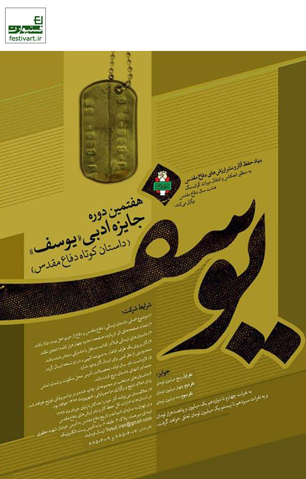 فراخوان هفتمین دوره جایزه ادبی «یوسف» در سال ۹۶